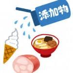 食べるものを考える ~危険な食品添加物~