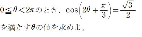 問(cosΘ)