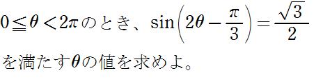 例題(sinΘ)