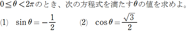 例題(sinΘ・cosΘ)