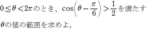例題(cosΘ)