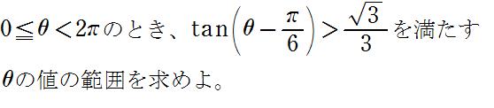 例題(tanΘ)
