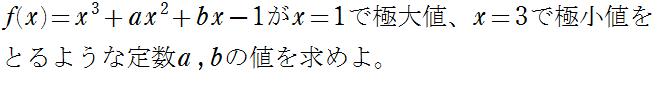 例題 極値から式