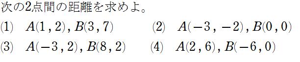 座標平面 問