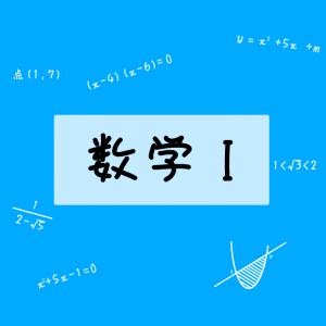 数学Ⅰ ~次数と係数と定数項~