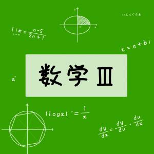 数学Ⅲ ~漸化式の極限③ 誘導型漸化式~
